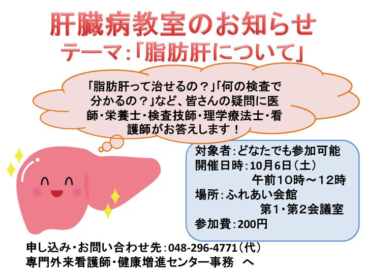 肝臓病教室のお知らせ テーマ:「脂肪肝について」